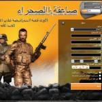 التسجيل في العاب استراتيجية صاعقة الصحراء / Al3ab online saaka sahara - Desert Blitz