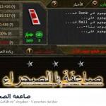 العاب استراتيجية صاعقة الصحراء / Al3ab online saaka sahara - Desert Blitz