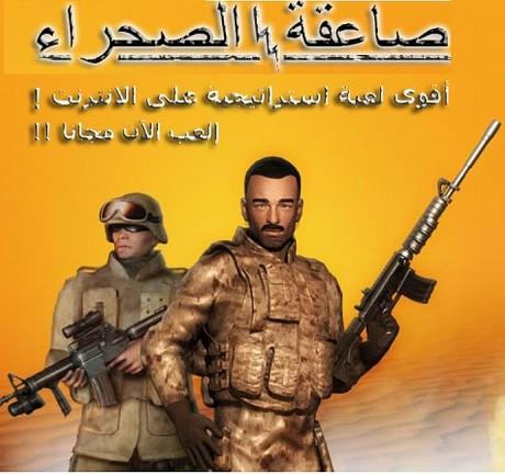 العب لعبة اون لاين صاعقة الصحراء / Al3ab online saaka sahara - Desert Blitz