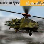 المعدات في العاب استراتيجية صاعقة الصحراء / Al3ab online saaka sahara - Desert Blitz