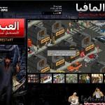 العاب قتال لعبة المافيا العربية / Al3ab Arabic Mafia Streetmobster
