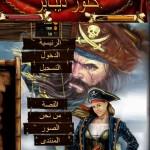 العاب جديدة و خيالية لعبة كنوز ديباير / Al3abTreasures of Deepire online