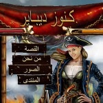لعبة كنوز ديباير / Al3abTreasures of Deepire online