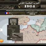 لعبة الحرب العالمية الأولى 1914 / Al3ab World War i maps - Supremacy