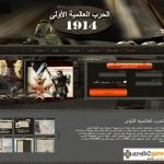 لعبة الحرب العالمية الأولى 1914 / sign up Al3ab World War i - Supremacy