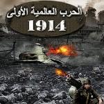 لعبة الحرب العالمية الأولى 1914 / thumb picture Al3ab World War i - Supremacy