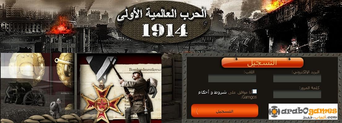 ... الأولى 1914 / thumb picture Al3ab World War i – Supremacy