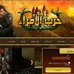 العب لعبة حرب الامراء اون لاين / Al3ab War of princes - 1100 AD