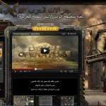 التسجيل لعبة جنرالات الحرب / Al3ab Jeux Desert Operations