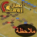 arabogames_abtalroma