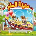 العب مدينة الحلم فيس بوك / Al3ab City life