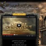 لعبة جنرالات الحرب / Al3ab Jeux Desert Operations