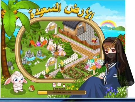 العب انتقل الى المستوى اعلى في الارض السعيدة el3ab Ard S3yda happyfarmiii