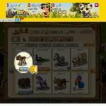 اشتري حيوانات جديدة في لعبة حديقة الحيوان فيس بوك le3bet Jeux