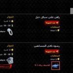 اختر من تكون في لعبة العراب فيسبوك Labat Jeux Alarab