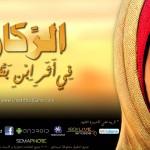 لعبة الركاز اثر ابن بطوطة Unearthed: Trail of Ibn Battuta