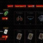 الاسلحة و المعدات في لعبة العراب فيسبوك Labat Jeux Alarab