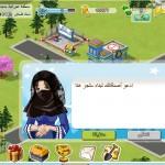 قوانين arabogames_لعبة مدينة الحلم فيس بوك / Al3ab City life