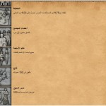 لعبة رومادوريا / arabogames_romadoria