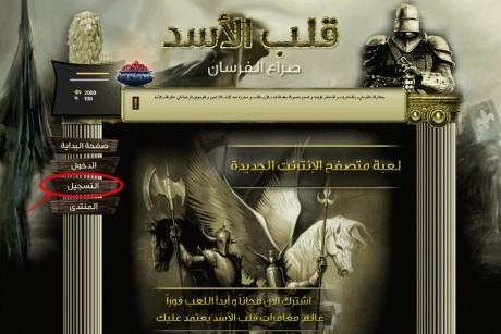 2 arabogames_kalb elasad