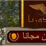 العاب الحرب الاستراتيجية لعبة رومادوريا / Al3ab Jeux Romadoria