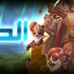 لعبة اللودز اون لاين_ الحلفاء/ Allods Online game