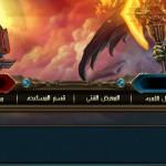 لعبة اللودز اون لاين_ التسجيل/ Allods Online game