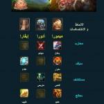 لعبة اللودز اون لاين_ الشخصيات/ Allods Online game