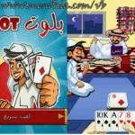 لعبة البلوت اونلاين من العاب طرنيب اونلاين / Le3bet Balot Tarneeb