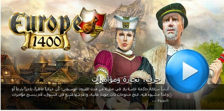 لعبة اوروبا 1400/ al3ab online Europe 1400 Jeux