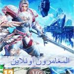 سيرفر لعبة المغامرون العربي اون لاين/ almghmron