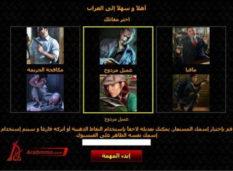 لعبة العراب فيسبوك Labat Jeux Alarab