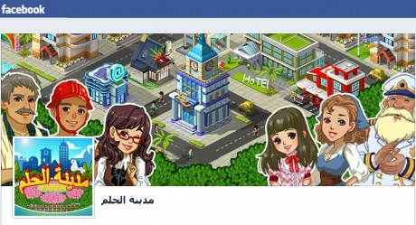 لعبة مدينة الحلم فيس بوك / Al3ab City life