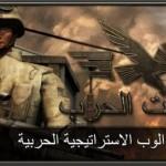 arabogames_desert operations