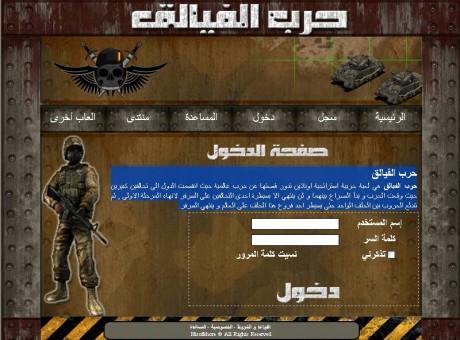 تسجيل لعبة حرب الفيالق / Al3ab Legion War