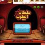 العب في لعبة سلطان الطرب / Sultan Tarab Online