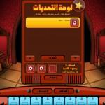تحدي الاصحاب في العاب فيس بوك لعبة سلطان الطرب / Sultan Tarab Online