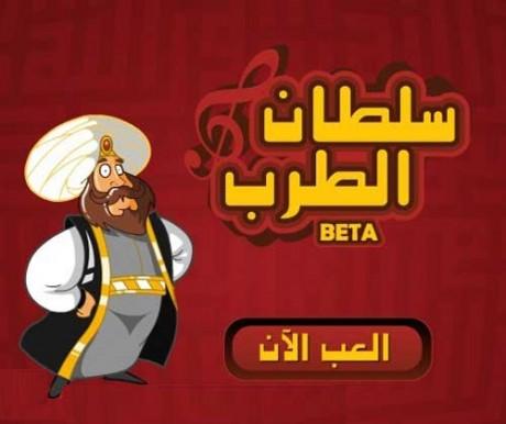 العاب موسيقى فيس بوك لعبة سلطان الطرب / Sultan Tarab Online